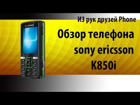 Телефон Sony Ericsson К850i Ретро мобильный