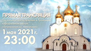 Пасхальное богослужение в Троицком кафедральном соборе г. Петропавловска-Камчатского. 1 мая 2021 г.