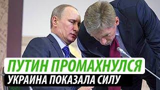 Путин промахнулся. Украина показала силу