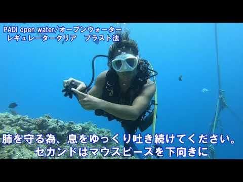 ダイビングライセンス講習 レギュレータークリア(ブラスト法)