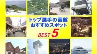 8月9日から開催されるGIII 函館記念 黒船杯争奪戦! 今シリーズを盛り上...