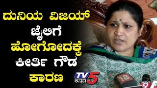 Duniya Vijay Wife Nagarathna Sensational Comment On Second Wife Keerthi Gowda | TV5 Kannada