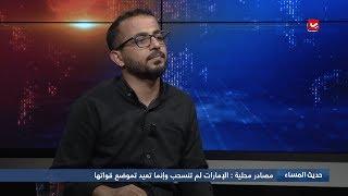 ما حقيقة الانسحاب الاماراتي من عدن؟ | حديث المساء