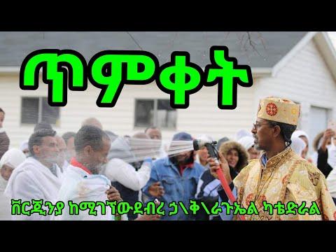 Ethiopian Orthodox የጥ�ቀት መ�ሙር  በደ/ኃ/ቅ/ራጉኤ� ቤተክርስቲያን ቨርጂንያ…2018