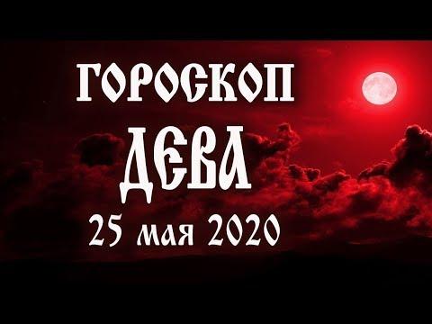 Гороскоп на 25 мая 2020 года Дева ♍ Что нам готовят звёзды в этот день