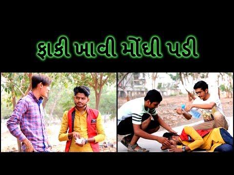 ફાકી ખાવી મોંઘી પડી - Patel Nirs - Faki Khavi Monghi Padi - Gujarati Comedy Videos