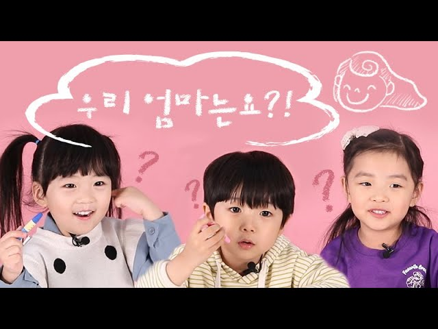 [남양유업 나먕어린이집]우리 엄마는요 ~ 아이들이 말하는 우리 엄마는??