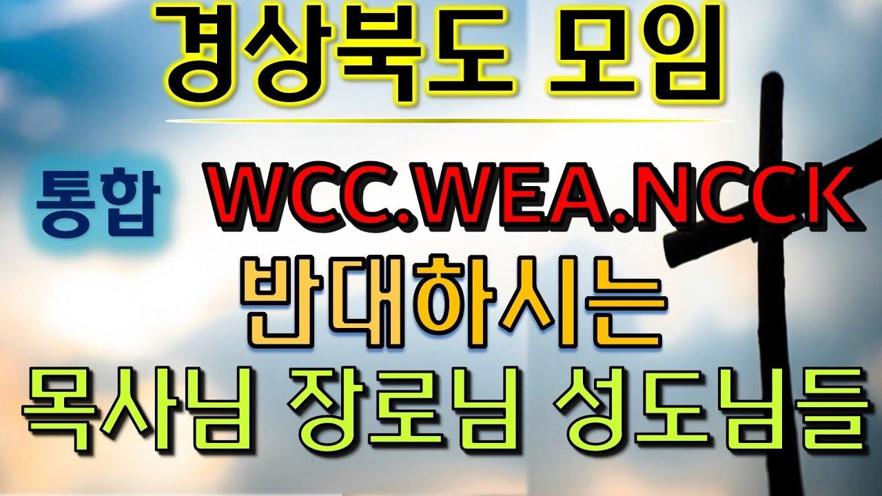 """통합NCCK.WCC.WEA 반대운동 [경북지역] """"경통연"""" 창립예배 초청합니다. 응원해주세요."""