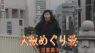 上沼恵美子 - 大阪めぐり愛