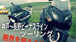 神戸~長野へビーナスラインツーリング 限界を超えろ?! フォルツァ mf10