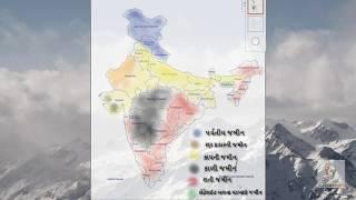 Std 10 | Social science | Maps | soil types | ભારત ની જમીન મુખ્ય ના પ્રકાર