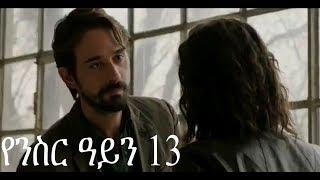 Yenisir Ayn Season 3 Part 13  Kana TV Drama | የንስር ዓይን ምዕራፍ ሶስት ክፍል 13