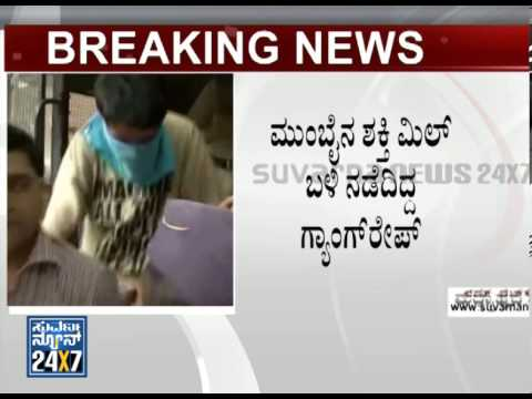 Mumbai gang rape four convicted - ನ್ಯೂಸ್ ಹೆಡ್ಲೈನ್ಸ್ News bulletin 20  Mar 14 Suvarna News