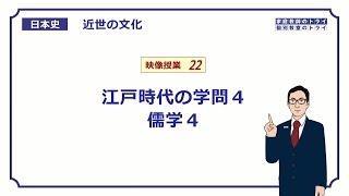 この映像授業では「【日本史】 近世の文化22 江戸時代の学問4 儒学4...