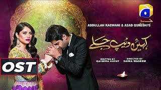 Kahin Deep Jalay | Full OST | Neelam Muneer | Imran Ashraf | Geo TV | Har Pal Geo.mp3