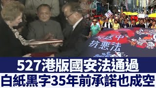 35年前承諾成空 港版國安法通過|新唐人亞太電視|20200530