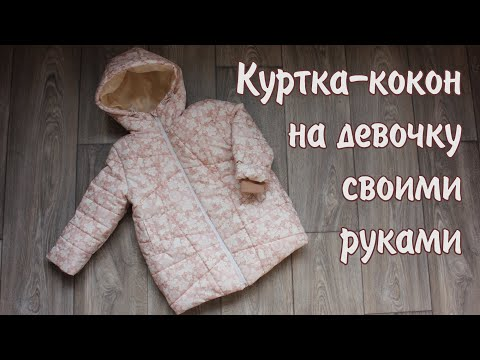 Зимняя куртка для девочки сшить своими руками