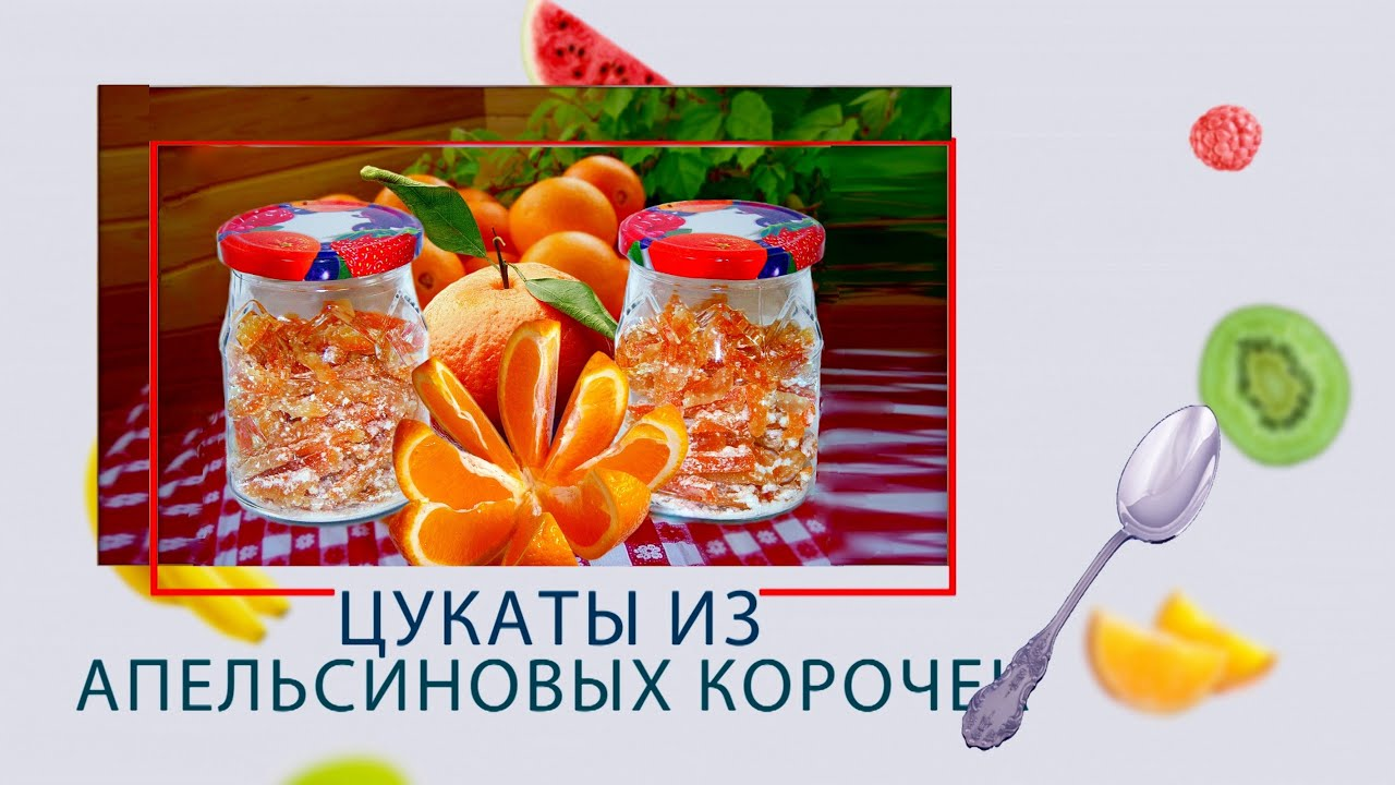 Скороварка. Цукаты из апельсиновых корочек в ARC–QDL-514D