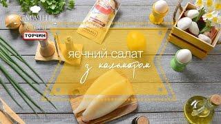 Рецепт: Яичный салат с кальмаром ─ Торчин®