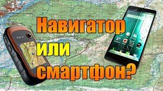 видео Туристические GPS навигаторы