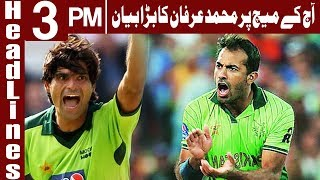 Big Statement Of M.Irfan For Today's Match | Headlines 3PM | 23 September 2018 | Express News