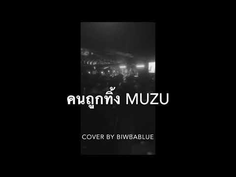 คนถูกทิ้ง Muzu /cover
