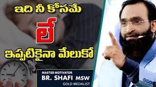 Br Shafi Study Motivational Speech | Motivational Videos