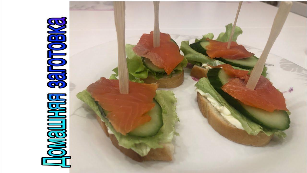 Канапе с красной рыбой и сливочным сыром(Быстро,просто,вкусно) эпизод №284
