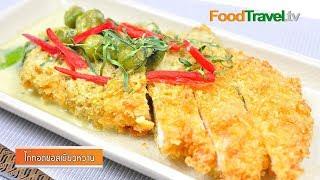 ไก่ทอดซอสเขียวหวาน | Fried Chicken with Green Curry Sauce