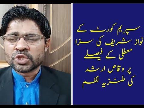 Nawaz Sharif Ko Zamanat Milne Per Tanqeedi Nazam By Waqas Rashid | #SupremeCourt |