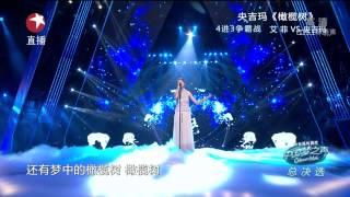 【高清】Chinese Idol中国梦之声总决选梦想之夜130825:央吉玛《橄榄树》