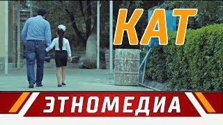 КАТ | Кыска Метраждуу Кино - 2017 | Режиссер - Мансур-Бек Канназар