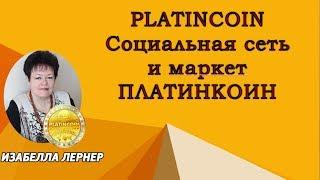 PLATINCOIN  Социальная сеть и маркет ПЛАТИНКОИН