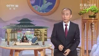 [百家说故事]师旷秉烛劝学  课本中国 - YouTube