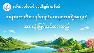 2020 Myanmar Christian Song With Lyrics - ဘုရားဟာဟိုးအရင်တည်းကလူသားတို့အတွက် အားလုံးပြင်ဆင်ထားသည်