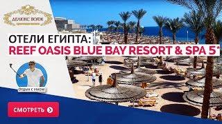 Отели Египта: Reef Oasis Blue Bay Resort & Spa 5*(Наша инспекция отелей Египта в сезоне 2017! Отель Reef Oasis Blue Bay Resort & Spa 5* в Шарм-эль-Шейхе, открыт в 2005 году. Отель..., 2017-02-25T21:14:18.000Z)