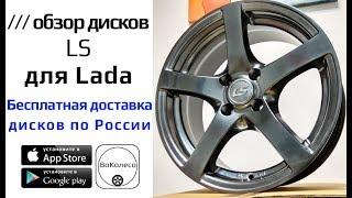 "Диски LS ""15 для Lada / ВАЗ"