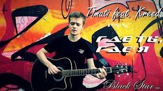 Тимати feat. Егор Крид - Где ты, где я (Cover \ Кавер) #Black Star