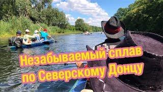 Незабываемый поход на Байдарках по Северскому Донцу