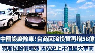 中國設廠煞車!台商回流投資再增58億|特斯拉股價飆漲 或成史上市值最大車商|產業勁報【2020年6月12日】|新唐人亞太電視