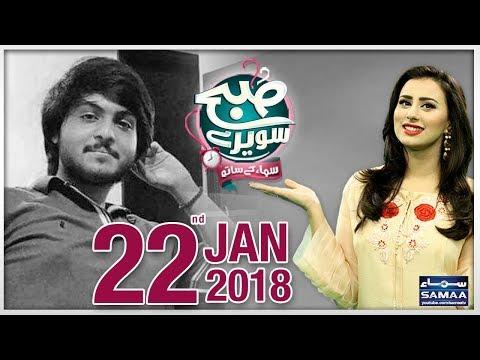 Subah Saverey Samaa Kay Saath | SAMAA TV | Madiha Naqvi | 22 Jan 2018