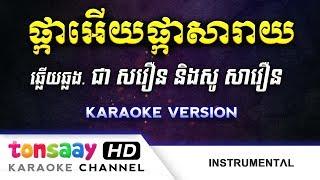 រាំវង់ - ផ្កាសារាយ ភ្លេងសុទ្ធ ផ្កាសារ៉ាយ - pka saray - Tonsaay Karaoke