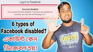 6 Types Facebook Accounts Disabled Reason | Keep Accounts Safe From Being Disabled | Explained 2018