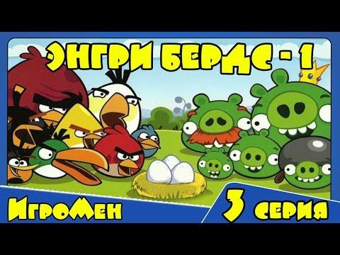 игра 3 ангрибёц