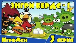 Мультик ИГРА для детей - Энгри Бердс 1. Прохождение ИГРЫ Angry Birds - 3 серия