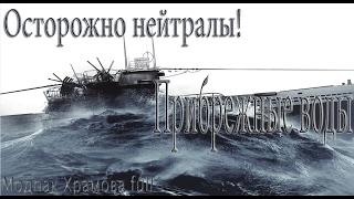 Silent Hunter 5..Прибрежные воды.Осторожно нейтралы 7