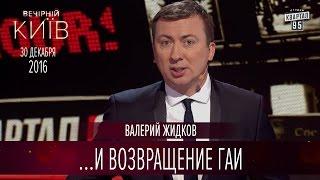Подорожание акциза, купюра в 1000 грн. и возвращение ГАИ | Валерий Жидков - Вечерний Киев 2016