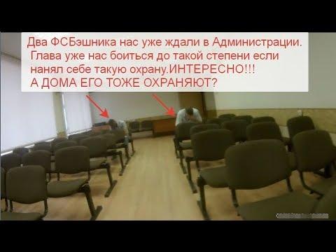 ФСБ прикрывает преступления Администрации