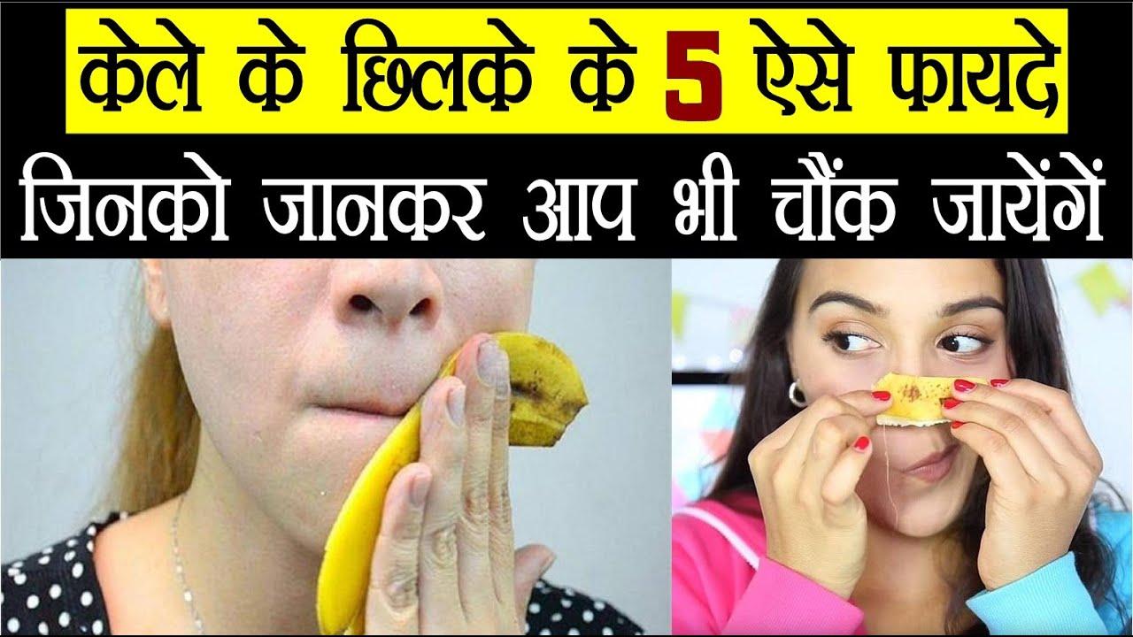 केले के छिलके के ये 5 फायदे जानकर चौंक जाएंगे आप! Benefits of #Banana Peel | बेदाग तव्चा का राज़।