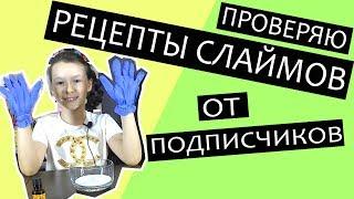 РЕЦЕПТЫ СЛАЙМОВ от ПОДПИСЧИКОВ Ника Шоу (Nika Show) в домашних условиях